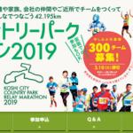 【合志市カントリーパークリレーマラソン 2019】結果・速報(リザルト)