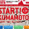 【熊本城マラソン 2017】結果速報・完走率(ランナーズアップデート)