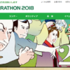 【京都マラソン 2018】結果・速報・完走率(ランナーズアップデート)