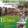 【第40回 京都ロードレース 2018】結果・速報(リザルト)