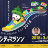 【第13回 松阪シティマラソン 2018】結果・速報(リザルト)