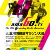 【第34回 三河湾健康マラソン 2018】結果・速報(リザルト)