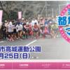 【第10回 都城さくらマラソン 2018】結果・速報(リザルト)