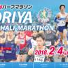 【第34回 守谷ハーフマラソン 2018】結果・速報(リザルト)