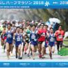 【練馬こぶしハーフマラソン 2018】結果・速報(ランナーズアップデート)