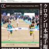【日本陸上選手権クロスカントリー 2018】エントリーリスト(出場選手)