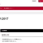 【ニトロアスレチックス 2017】結果・速報(リザルト)