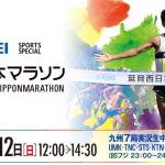 【第55回 延岡西日本マラソン 2017】招待選手一覧・エントリーリスト