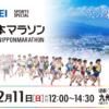 【第56回 延岡西日本マラソン 2018】招待選手一覧・エントリーリスト