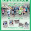 【奥久慈湯の里大子マラソン 2018】結果・速報(リザルト)