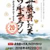 【奥熊野いだ天ウルトラマラソン 2018】結果・速報(リザルト)