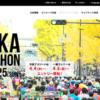 【大阪マラソン 2018】抽選倍率4.03倍。結果は6月12日に発表
