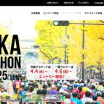 【第8回 大阪マラソン 2018】結果・速報・完走率(ランナーズアイ)
