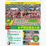【第46回 RKK女子駅伝 2017】結果・速報(リザルト)