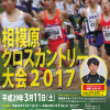 【相模原クロスカントリー 2017】結果・速報(リザルト)