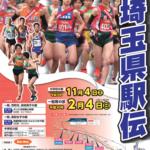 第85回 埼玉県駅伝 2018【男子】結果・速報・区間記録