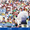 【佐倉朝日健康マラソン 2018】結果・速報(ランナーズアップデート)