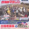 【そうじゃ吉備路マラソン 2017】結果・速報(リザルト)川内優輝、出場