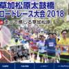 【草加松原太鼓橋ロードレース 2018】結果・速報(リザルト)