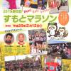 【第6回 すもとマラソン 2017】結果・速報(リザルト)