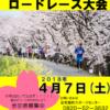 【田布施川桜まつりロードレース 2018】結果・速報(リザルト)