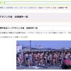 【金栗杯玉名ハーフマラソン 2018】結果・速報(ランナーズアップデート)