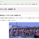 【金栗杯玉名ハーフマラソン 2017】結果・速報(リザルト)