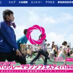 【TOKYOリレーマラソンフェスティバル 2018】結果・速報(リザルト)