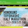 【第9回 穂の国・豊橋ハーフマラソン 2018】結果・速報(リザルト)