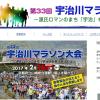 【宇治川マラソン 2017】結果・速報(リザルト)
