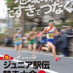 【和歌山県市町ジュニア駅伝 2016】結果・速報(リザルト)