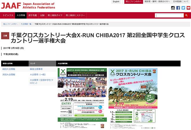 千葉クロスカントリー X-RUN CHIBA 画像