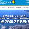 【旭市飯岡しおさいマラソン 2017】結果・速報(リザルト)