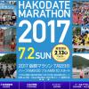 【函館マラソン 2017】7月2日開催。エントリー2月13日開始