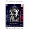 福岡クロスカントリー 2017 【女子中学リレー】結果速報・区間記録