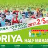 【第33回 守谷ハーフマラソン 2017】結果・速報(リザルト)