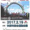 【矢掛本陣マラソン全国大会 2017】結果・速報(リザルト)