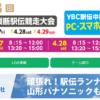 【山形県縦断駅伝 2018】結果・速報・区間記録(リザルト)