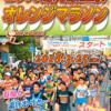 【湯河原温泉オレンジマラソン 2018】結果・速報(リザルト)