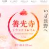【善光寺ラウンドトレイル 2018】結果・速報(リザルト)