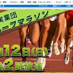 【全日本実業団山口ハーフマラソン 2017】結果・速報(リザルト)