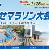 【芦北うたせマラソン 2017】結果・速報(リザルト)