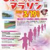 【第36回 ふくやまマラソン 2017】結果・速報(リザルト)