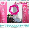 【TOKYOリレーマラソンフェスティバル 2017】結果・速報(リザルト)