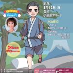 【第30回 小田原尊徳マラソン 2017】結果・速報(リザルト)