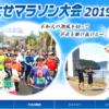 【第35回 芦北うたせマラソン 2019】結果・速報(リザルト)