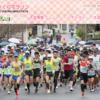 【第33回 温海さくらマラソン 2018】結果・速報(リザルト)