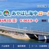 【あやはし海中ロードレース 2017】結果・速報(リザルト)