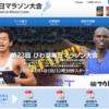 【第73回 びわ湖毎日マラソン 2018】結果・速報(リザルト)