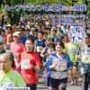 【第41回 武相マラソン 2018】結果・速報(リザルト)